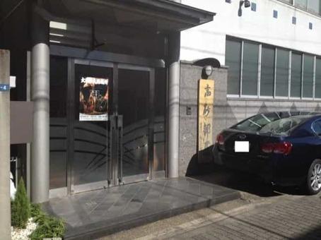 Takasago stable 2014 1528092891