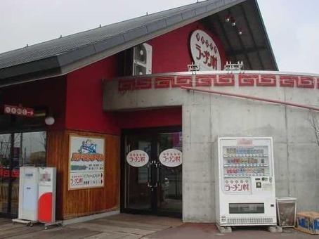 Asahikawara menmura 1528096066