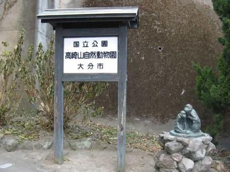 Takasakiyama s park 1528096305