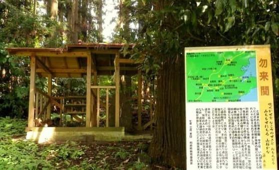 Monument of nakoso jinja shrine in rifu 01 1528096906