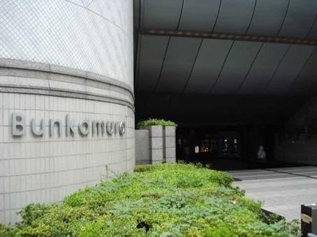 Bunkamura 1528097139