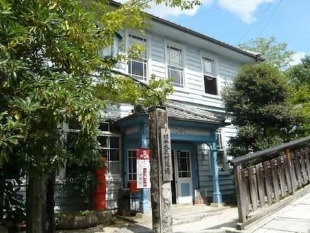 Nihon taisyoumura yakuba 1528090130